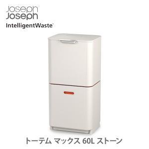 JosephJoseph ジョゼフジョゼフ トーテム マックス 60L ストーン 30061 (ジョセフジョセフ)|toolandmeal