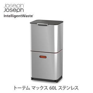 JosephJoseph ジョゼフジョゼフ トーテム マックス 60L ステンレス 30060 (ジョセフジョセフ)|toolandmeal