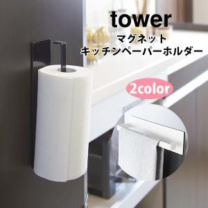 山崎実業 tower タワー マグネットキッチンペーパーホルダー ホワイト 7127|toolandmeal