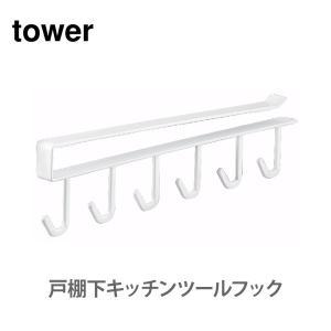 山崎実業 tower タワー 戸棚下キッチンツールフック ホワイト 7117|toolandmeal