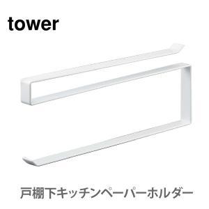 山崎実業 tower タワー 戸棚下キッチンペーパーホルダー ホワイト 7115|toolandmeal