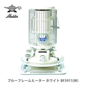Aladdin アラジン ブルーフレームヒーター ホワイト BF3911(W) 石油暖房 季節家電 ▼|toolandmeal