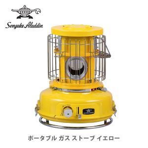 Sengoku Aladdin センゴク アラジン ポータブル ガス ストーブ イエロー SAG-BF02(Y) 石油暖房 季節家電 ▼|toolandmeal