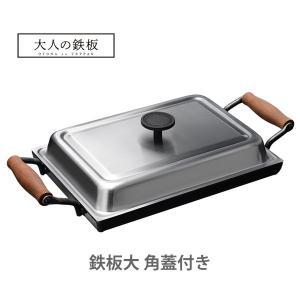 鉄板大 角蓋付 大人の鉄板 オークス AUX OTS8111|toolandmeal