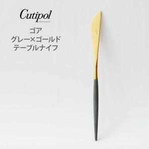 テーブルナイフ クチポール ゴア グレー×ゴールド Cutipol GOA GO.03 GRGB|toolandmeal
