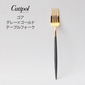 テーブルフォーク クチポール ゴア グレー×ゴールド Cutipol GOA GO.04 GRGB|toolandmeal