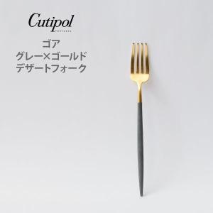 デザートフォーク クチポール ゴア グレー×ゴールド Cutipol GOA GO.07GRGB|toolandmeal