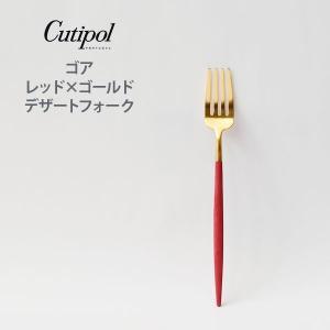 デザートフォーク クチポール ゴア レッド×ゴールド Cutipol GOA GO.07RGB|toolandmeal