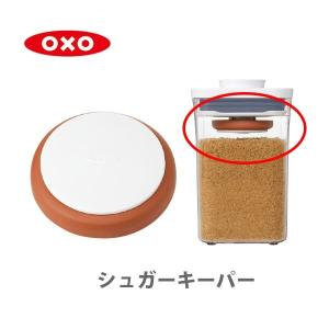 OXO オクソー シュガーキーパー 11235700 (部品)