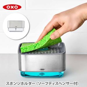 オクソー スポンジホルダー スポンジ置き OXO 洗剤入れ容器 ソープディスペンサー付 12246400 スポンジラック ステンレス TOOL&MEAL