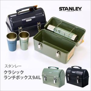 ランチボックス クラシックランチボックス 9.4L スタンレー STANLEY アウトドア キャンプ ▼|toolandmeal