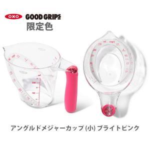 OXO オクソー 限定色 アングルドメジャーカップ 小 250ml ブライトピンク 11287200 計量カップ 1カップ 日本仕様目盛り|toolandmeal