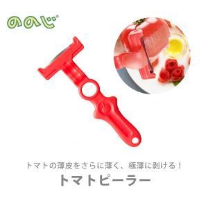 ののじキッチン トマトピーラー トマトレッド W5TP-01TR
