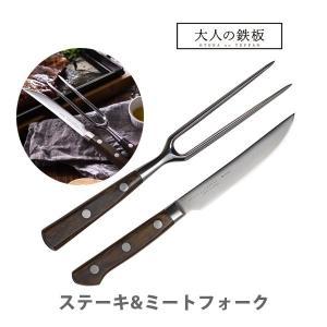 ステーキナイフ&ミートフォーク 大人の鉄板 オークス AUX OTS8107|toolandmeal