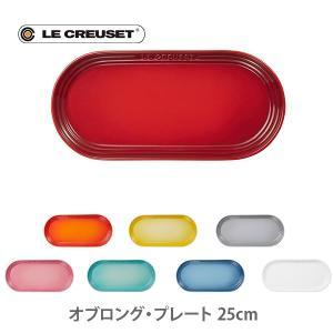 LE CREUSET ルクルーゼ(ル・クルーゼ) ネオ・オブロング・プレート 25cm 日本正規代理店品|toolandmeal