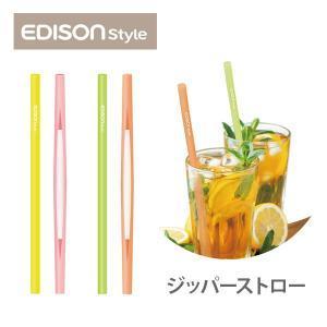 エジソンスタイル EDISONシリーズ ジッパーストロー
