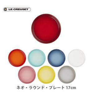 LE CREUSET ルクルーゼ(ル・クルーゼ)ネオ・ラウンド・プレート 17cm 日本正規代理店品|toolandmeal