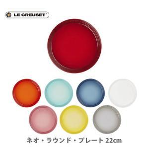 LE CREUSET ルクルーゼ(ル・クルーゼ)ネオ・ラウンド・プレート 22cm 日本正規代理店品|toolandmeal