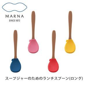 マーナ MARNA スープジャーのためのランチスプーン  ロング|toolandmeal