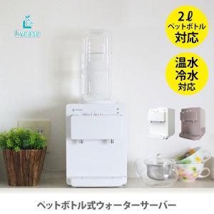 livease リヴィーズ ペットボトル式コンパクトウォーターサーバー ▼|toolandmeal