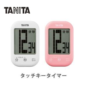 タニタ タッチキータイマー TANITA