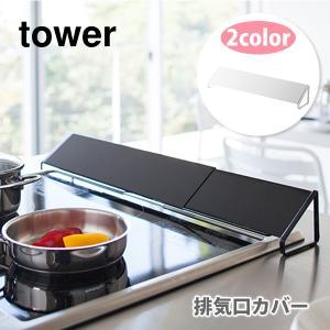 山崎実業 tower タワー 排気口カバー ブラック 2455