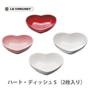 LE CREUSET ル・クルーゼ ハート・ディッシュ S (2枚入り) 日本正規代理店品|toolandmeal