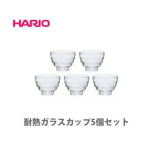 HARIO ハリオ 耐熱ガラスカップ 5個セット HU-3012|toolandmeal
