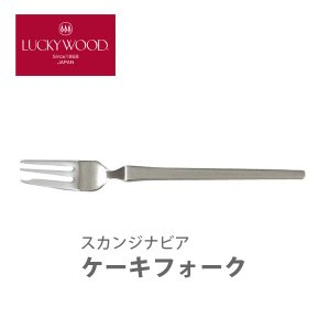 LUCKY WOOD ラッキーウッド スカンジナビアシリーズ ケーキフォーク 16014|toolandmeal