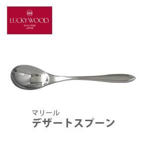 LUCKY WOOD ラッキーウッド マリールシリーズ デザートスプーン 15002|toolandmeal