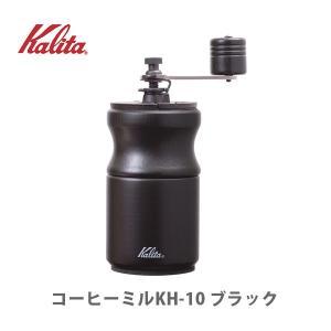 Kalita カリタ コーヒーミル KH-10 ブラック 42168