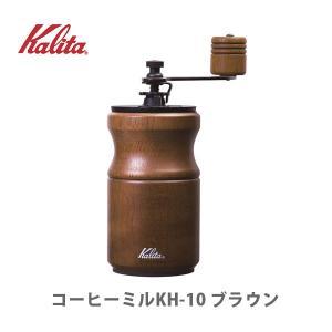 Kalita カリタ コーヒーミル KH-10 ブラウン 42169