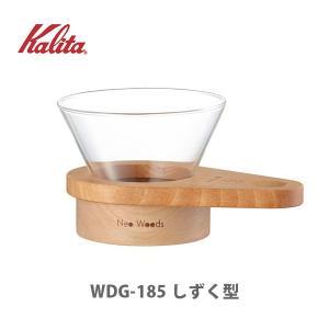 Kalita カリタ WDG-185 しずく型 44308 ☆|toolandmeal