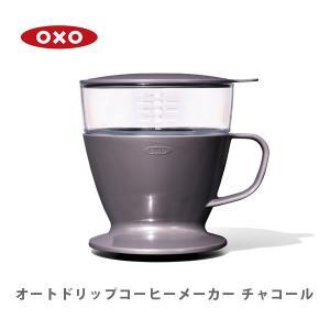 OXO オクソー オートドリップコーヒーメーカー チャコール 11307900|toolandmeal