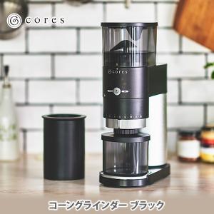 cores コレス コーングラインダー ブラック C330|toolandmeal