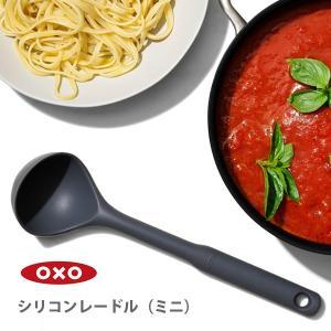 OXO オクソー シリコンレードル(ミニ)11282000