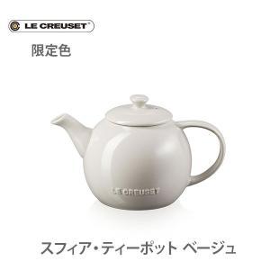LE CREUSET ル・クルーゼ 限定色 スフィア・ティーポット ベージュ 日本正規代理店品 60708655430014|toolandmeal