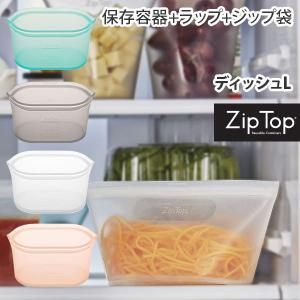Zip Top ジップトップ ディッシュ L  ZipTop 保存容器 保存袋  タッパー