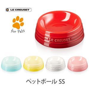 ルクルーゼ(ル・クルーゼ) LE CREUSET ペットボール フードボール SS 日本正規代理店品|TOOL&MEAL