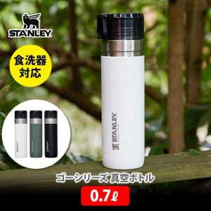 STANLEY スタンレー GO SERIES ゴーシリーズ 真空ボトル 0.7L 水筒 ステンレス アウトドア|TOOL&MEAL