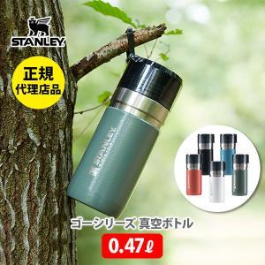 STANLEY スタンレー GO SERIES ゴーシリーズ 真空ボトル 0.47L 水筒 ステンレス アウトドア ▼|TOOL&MEAL