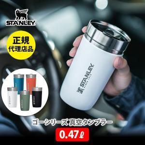 STANLEY スタンレー GO SERIES ゴーシリーズ 真空タンブラー 0.47L ステンレス タンブラー 蓋付き アウトドア ▼|TOOL&MEAL
