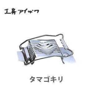 工房アイザワ タマゴキリ 652 日本製 たまご切り 卵切り エッグスライサー 玉子切り