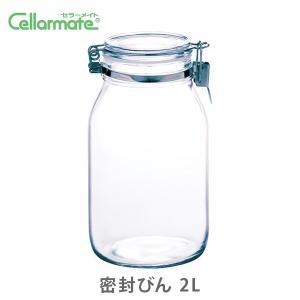 密封びん 2L セラーメイト 星硝 220025 日本製 密封瓶 保存容器 調味料入れ 保存瓶 梅酒 果実酒 ▼|TOOL&MEAL