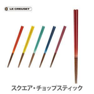 ルクルーゼ(ル・クルーゼ) LE CREUSET スクエア・チョップスティック (お箸)日本正規代理店品 日本製 天然木 箸 はし|TOOL&MEAL