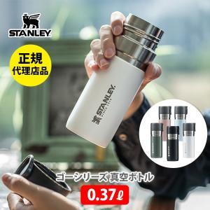 STANLEY スタンレー GO SERIES ゴーシリーズ 真空ボトル 0.37L 水筒 アウトドア ▼|TOOL&MEAL