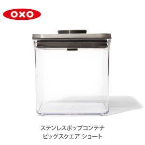 OXO オクソー ステンレスポップコンテナ ビッグスクエア (ショート)2.6L (フタタイプ:A)3118300 保存容器 ステンレス 密閉 密閉容器 TOOL&MEAL