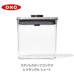 OXO オクソー ステンレスポップコンテナ レクタングル(ショート)1.6L(フタタイプ:B)3118800 保存容器 ステンレス 密閉 密閉容器 TOOL&MEAL