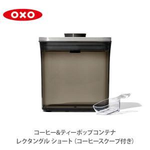 OXO オクソー コーヒー&ティーポップコンテナ レクタングル(ショート)コーヒースクープ付 3119200 保存容器 UVブロック機能 半透明 密閉 TOOL&MEAL