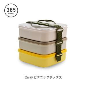 2way ピクニックボックス 365 methods サンロクゴ メソッド toolandmeal